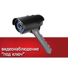 """Видеонаблюдение """"под ключ"""""""